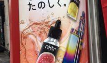 Zamierasz zabrać e-papierosa na igrzyska w Tokio? Lepiej zobaczyć się wpierw ze swoim lekarzem